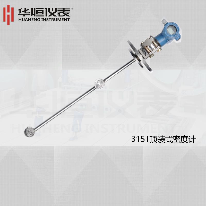 HH顶装微差压密度计 测量化工球罐浓度测量调校