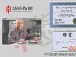 西安华恒仪表总工程师 田皋林-国产在线式密度计领航之一