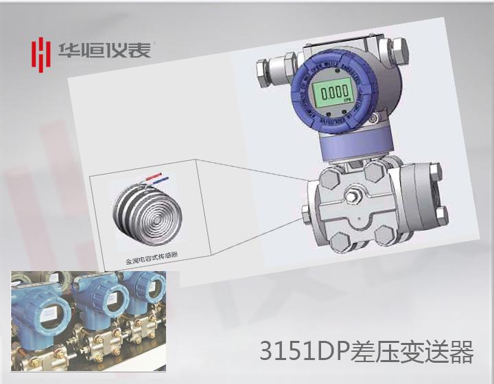 3151DP变送器