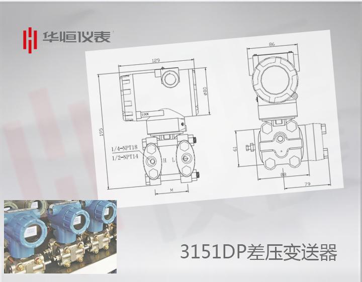 3151DP差压变送器