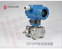 3151DP差压变送器|智能型差压变送器|金属电容式差压变送器产品应用 普通型压力变送器是工业过程控制中最为常用的一种检测仪表,其广泛应用于各种自控系统,如航空航天、军工、石化、化工、油井、电力、船舶、建材、管道等众多行业。- 、-般用在介质温度不太高,腐蚀性不强,粘稠度不高,不容易结晶等环境下的压力或绝对压力的测量。  3151DP差压变送器|智能型差压变送器|金属电容式差压变送器产品应用    3151DP差压变送器|智能型差压变送器|金属电容式差压变送器特  点 ●    由于采用了微处理器而使灵活性增大、功能增强; ●    具有较强的自诊断能力; ●    零点和量程调整互不影响; ●    兼有完善的远程和就地设定、调校功能; ●    二线制,符合HART协议可与HART协议终端通信而不中断输出; ●    采用数字化补偿技术对温度及静压进行补偿; ●    稳定性能好,精度高,阻尼可调,抗单向过载能力强; ●    无机械传动部件,维修工作量少,坚固抗振; ●    全部通用件,方便维护; 用户在选型前明确被测介质的温度,腐蚀性,测量范围,是否防爆,是否需要禁油处理,对于介质容易结晶或粘稠需要膜盒法兰连接检测。