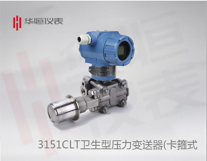 卫生型3151CLT压力变送器选型介绍_卡箍式压力变送器规格说明