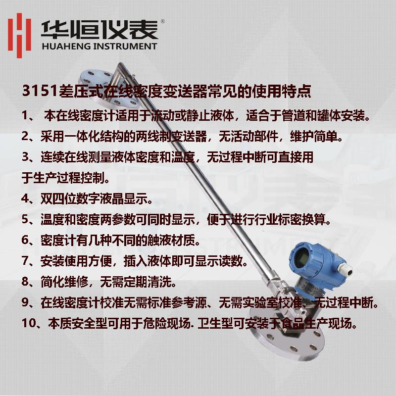 3151差压式在线密度变送器常见的使用特点